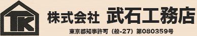 株式会社武石工務店